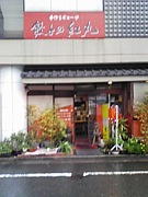 熊本 餃子の紅丸を愛する会