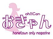 おきゃん〜☆Oh!!Can!!☆