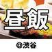 昼飯@渋谷