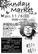 フリーマーケット京都府福知山市