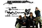 JANE ANDROID LADY[8/25LIVE!!]