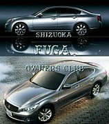 静岡FUGA(フーガ)owners club
