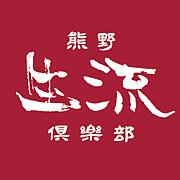 熊野生流倶楽部