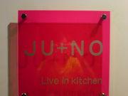 JU+NOと陽樹な仲間たち