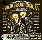 SOUL STEP NIGHT(登録商標)