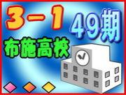 3−1布施高校★49期★