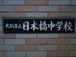 大阪市立日本橋中学校