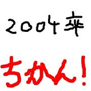 2004年卒!地球環境課程!!