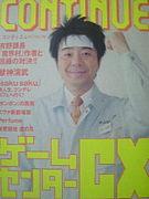 ゲームセンターCX☆ジンジャー