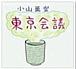 小山薫堂 東京会議 BSFUJI