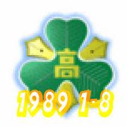 1989月高1年8組