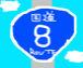 国道8号線 R8 がスキ!