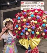 斉藤真木子生誕祭実行委員会2019