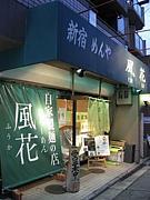 新宿・めんや 風花