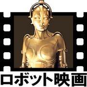 ロボット映画