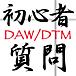 【DAW/DTM】初心者質問コミュ