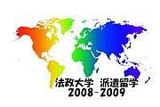 法政大学派遣留学2008-2009