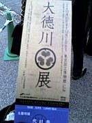 ☆大徳川展☆