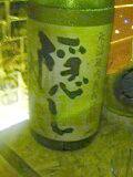 〜日本酒を心から♪〜
