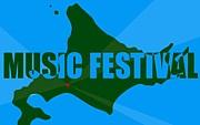 安平ミュージックフェスティバル