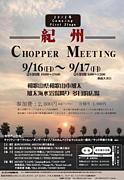 紀州CHOPPER MEETING
