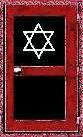 ヘブライの館