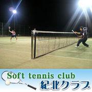 紀北ソフトテニスクラブ