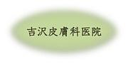 吉沢皮膚科医院(横浜・石川町)