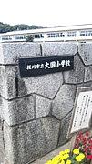 茨城県桜川市立大国小学校