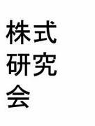 株式研究会
