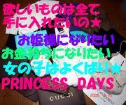 ☆充実したPRINCESS DAYS☆