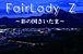 Fairlady Z 〜彩の国オフの会〜