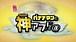 バナナマンの神アプリ !!@