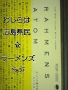 広島『ラーメンズ』