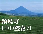 頴娃町〜UFO墜落?!〜