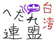 台湾へたれ連盟