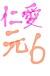 仁愛☆元6