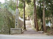 六甲山 鷲林寺