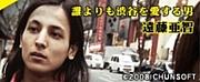 【428】遠藤亜智が熱ぃ!