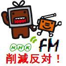 NHK-FM 削減反対!