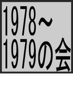 1978年〜1979年に生まれた人!!