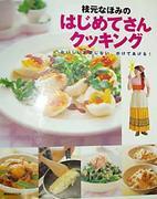 枝元なほみ★愛の元気食堂