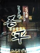 福井県 とりあえず吾平 和田店