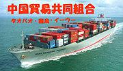 中国貿易共同組合タオバオ義烏