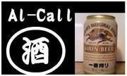 Al-Call 〜酒〜