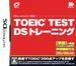 TOEIC TEST DSトレーニング