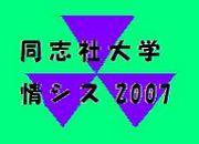 同志社大学情シス〜2007年度生〜