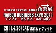 レゾン ビジネス エキスポ 2011