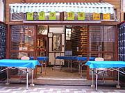 笹塚のフリーマーケットと便利屋