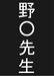 日大三島'03卒業生3年11組